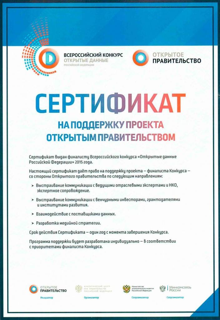 Открытые конкурсы в открытом правительстве